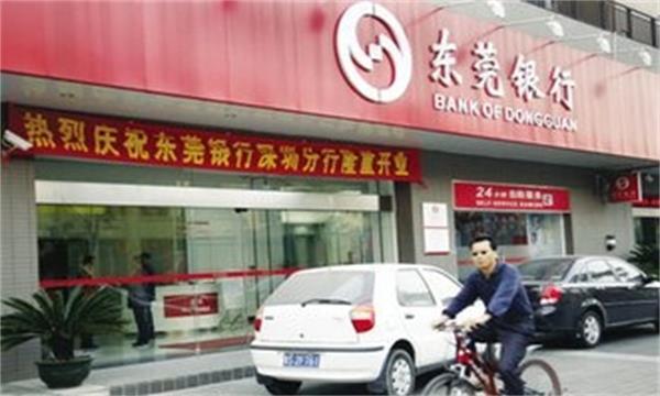 东莞银行贷款服务能为用户带来哪些好处?