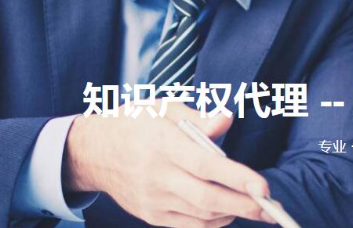 盘点深圳正规代理商标注册公司的业务类型