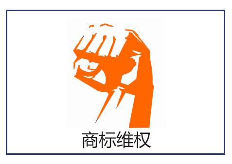 广州商标维权公司如何进行商标维权