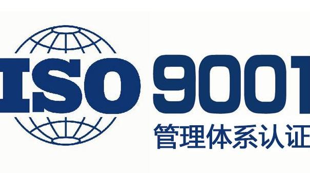 如何提高betway88必威入口ISO9001的通过率