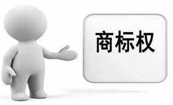 关于深圳商标注册有哪些热门问题
