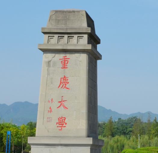 重庆大学留学的意义体现在哪些方面?