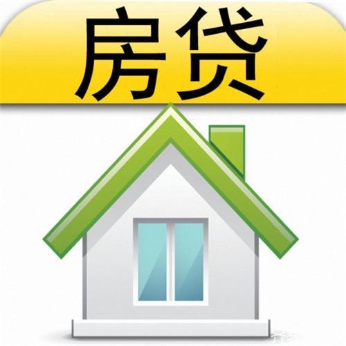 东莞房屋贷款的三大技巧