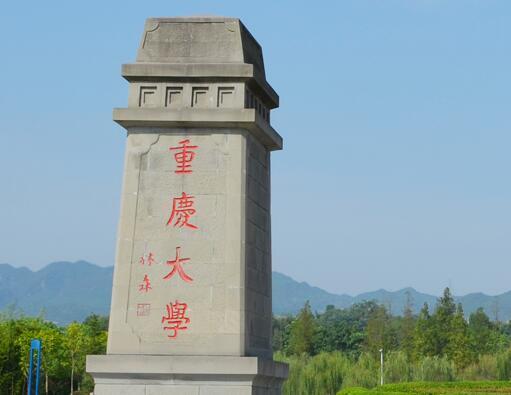 重庆法国留学应该具备哪些条件