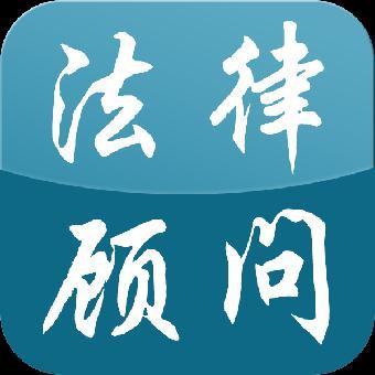 深圳药品企业法律顾问的作用有哪些?