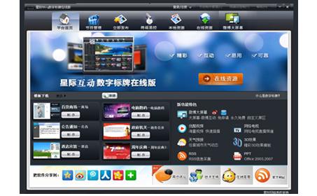 多媒体信息发布系统_数字标牌系统_液晶互动系统_信息发布及显示系统_公共信息显示系统
