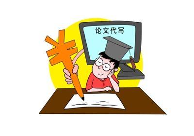 如何判断一篇本科毕业论文代写的质量