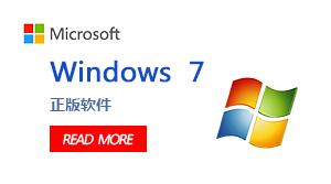 win7正版系统的三大优势