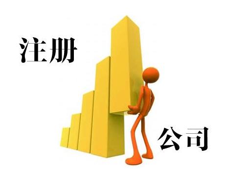 南京公司注册需要注意哪些方面的考虑?