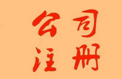南京公司注册的趋势有哪些?
