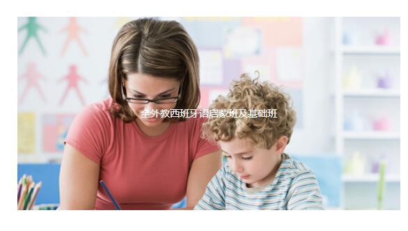 少儿西班牙语学习成效好的原因是什么