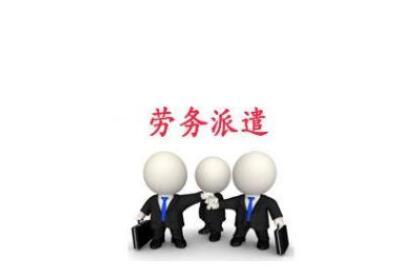 劳务派遣公司服务可靠的原因有哪些