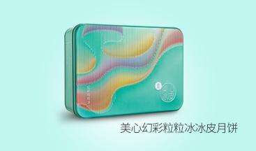 香港冰皮月饼团购网站订购量大幅上涨的原因