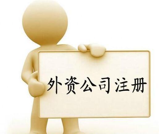选择外资公司注册机构都需要关注的内容有哪些