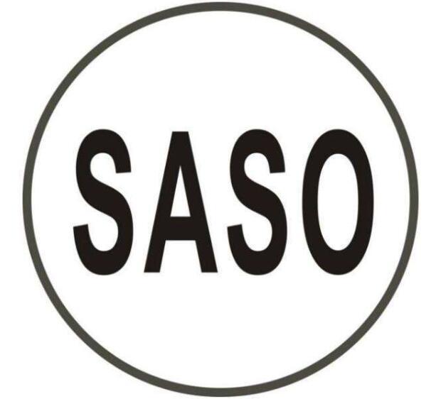 申请SASO认证的注意要点