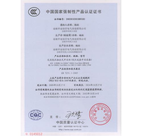 选择CCC认证咨询机构要看哪些方面