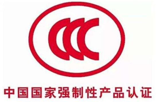 辨别CCC认证标志的方法有哪些