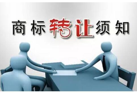 深圳转让商标的优势有哪些