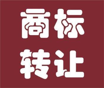 深圳转让商标的准备事项有哪些?