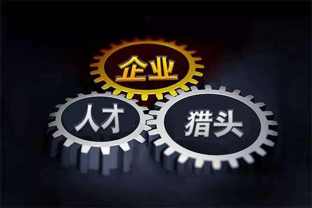 深圳猎头公司的优势表现在哪些方面