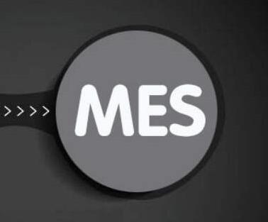 MES系统对于企业生产管理的好处