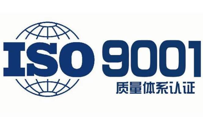 通过betway88必威入口ISO9001的好处有哪些?