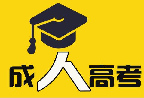 为什么要选择成人高考培训学校?