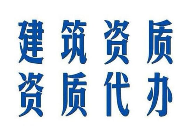 北京建筑资质办理的原因有哪些