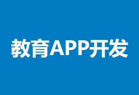 武汉app定制值得合作的原因