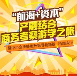 深圳项目融资平台能为用户提供哪些服务