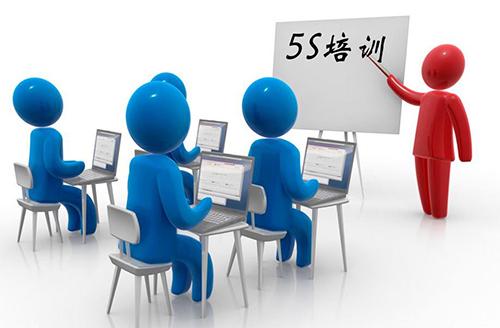 企业进行5S培训有什么好处