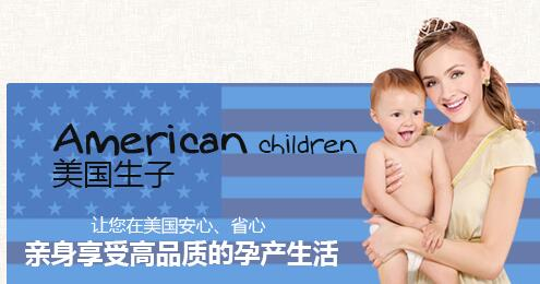 去美国生孩子如何做到全程无忧?