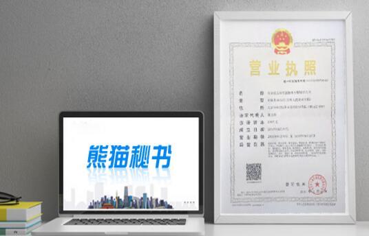 选择广州公司注册机构要关注哪些方面