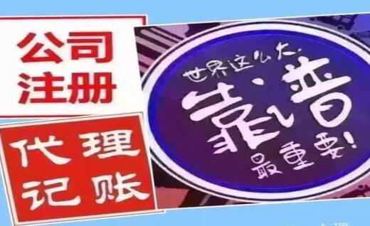 深圳工商注册公司介绍:注册公司应注意的问题