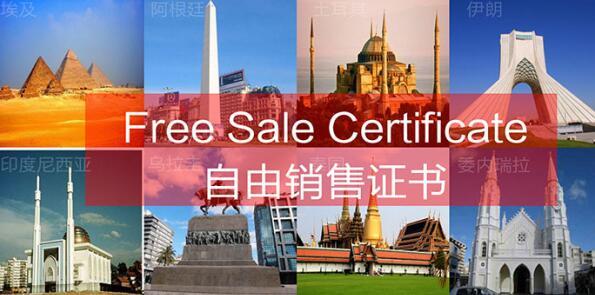 选择自由销售证书信息平台要考虑的三方面