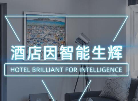 智慧酒店客房营销竞争力强的原因