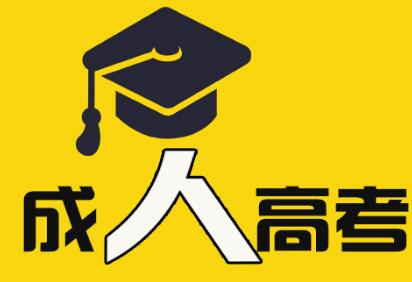 成人学历提升近年来广受认可的原因