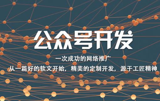 武汉公众号开发公司分享:如何提升微信公众号公信力的方式