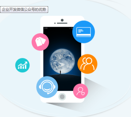 武汉公众号开发公司二次开发的好处有哪些