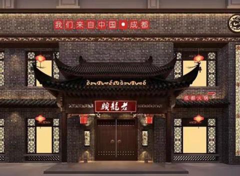 简述成都老火锅的历史起源