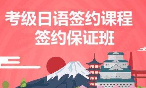 进行日语在线学习能带来哪些好处