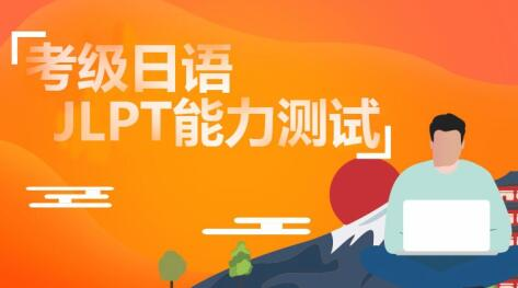 如何才能提高日语在线学习效果