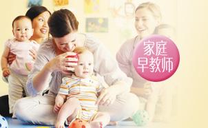 广州家庭早教师能起哪些作用?
