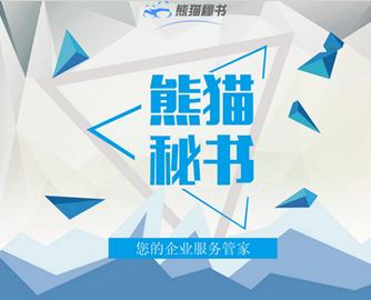 选择深圳办理工商执照的好处?