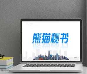 深圳办理工商执照之后还要做什么?