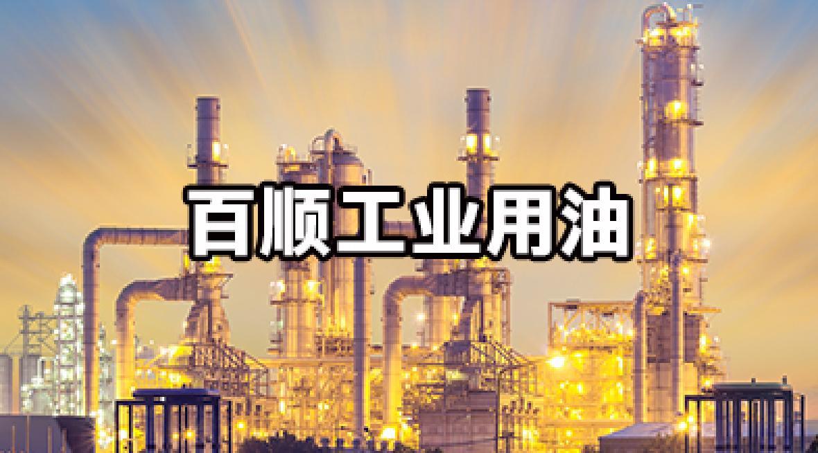 工业润滑油厂家告诉你如何选择工业润滑油