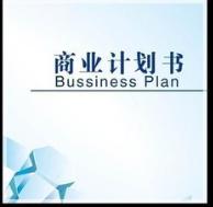 北京商业计划书公司告诉您攥写商业计划书的要点有哪些!