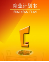 北京商业计划书公司攥写的计划书具有哪些作用?