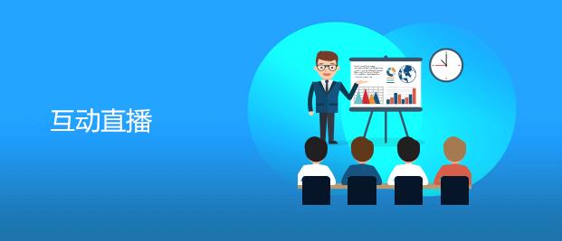 企业在视频直播服务平台进行直播营销有哪些优势