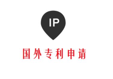 PCT国际专利申请的国际阶段环节有哪些呢